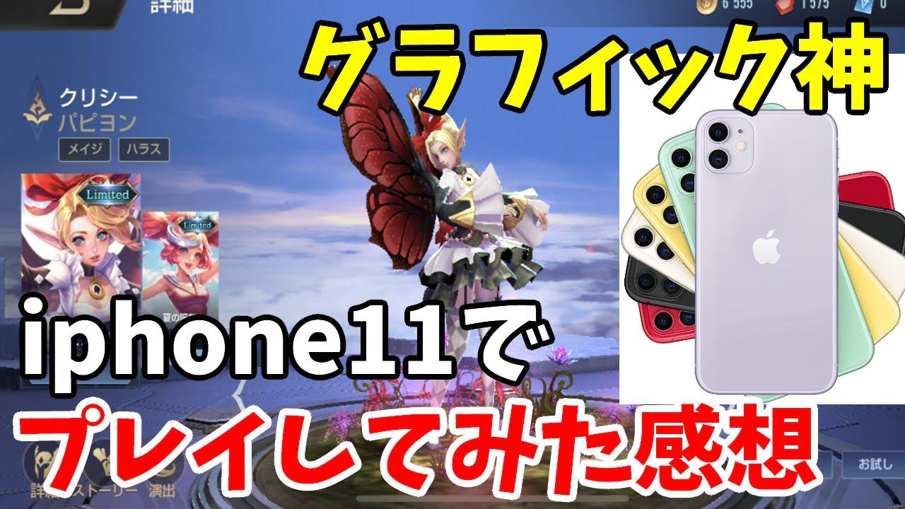 伝説対決iphone11