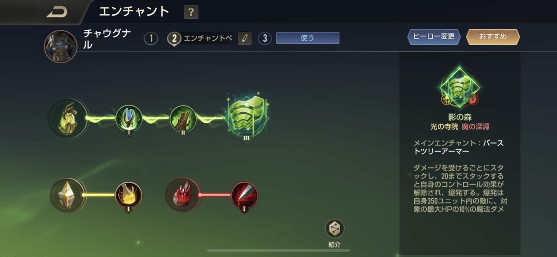 AoV-伝説対決チャウグナル