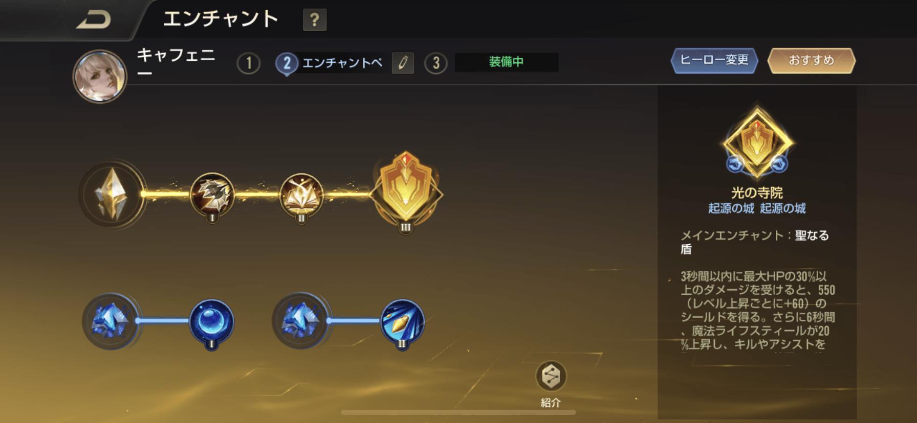AoV-伝説対決キャフェニー