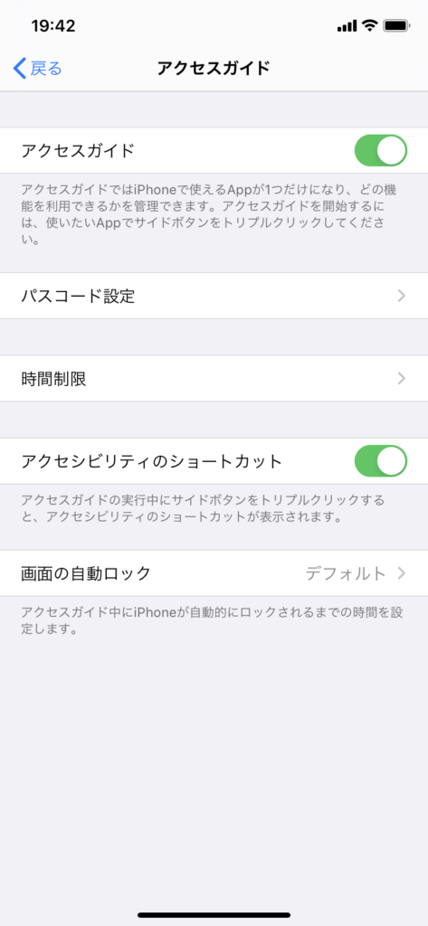 iphone11下線消す方法