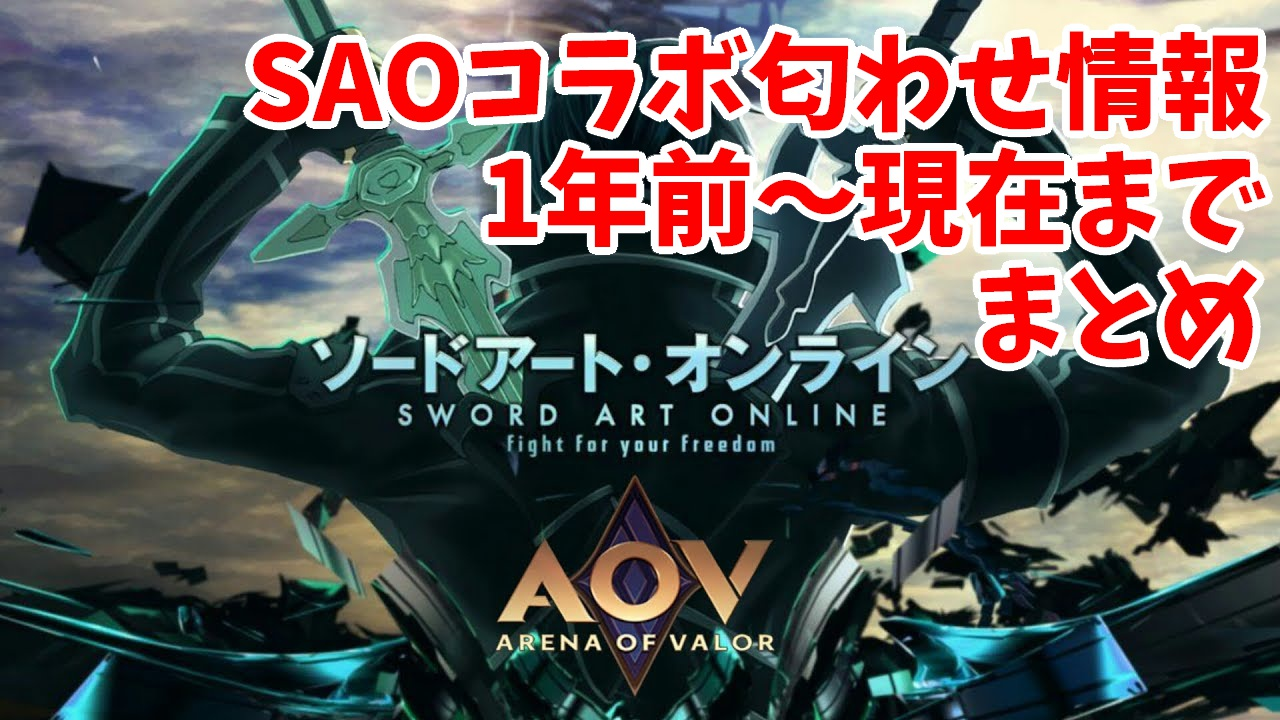 AoV-伝説対決SAOコラボ