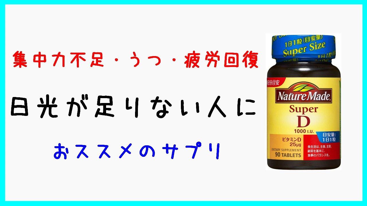 ビタミンD効果