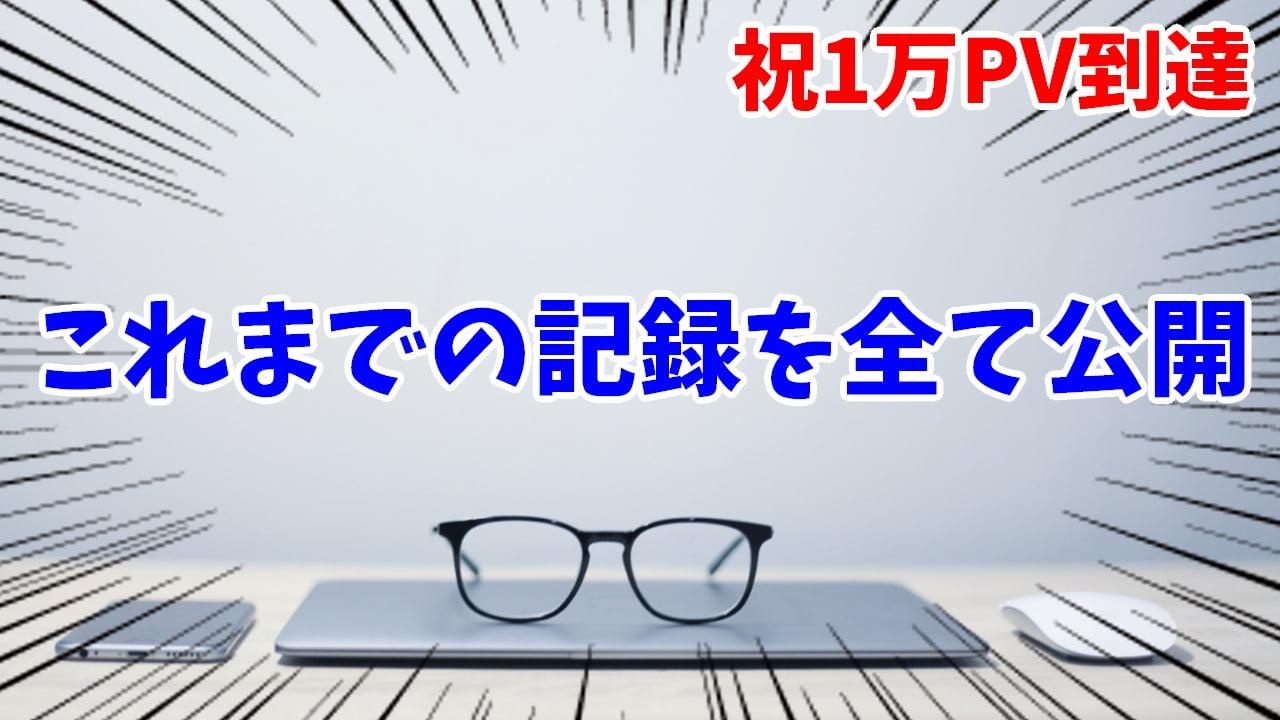 ブログ1万PV
