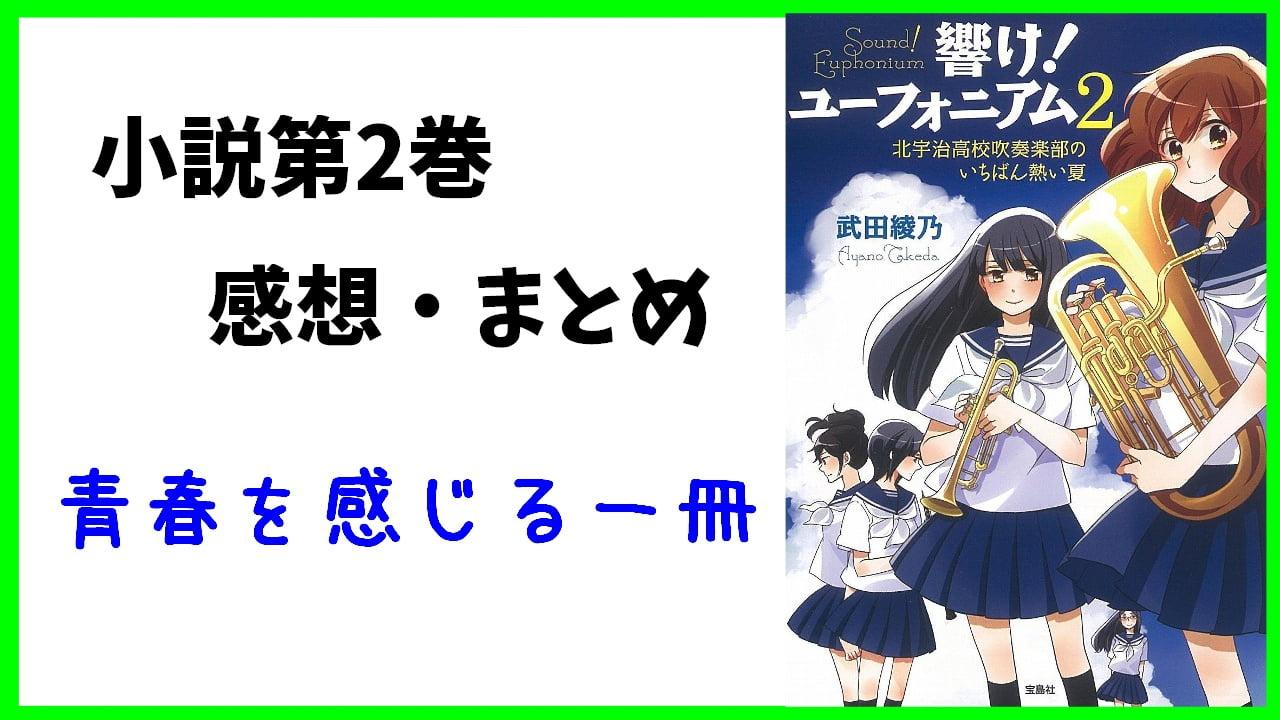 響け!ユーフォニアム小説2巻