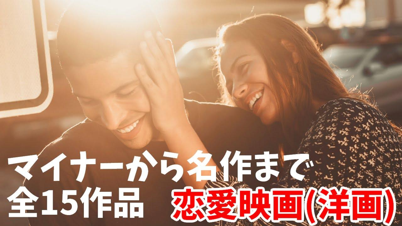 恋愛映画おすすめ洋画
