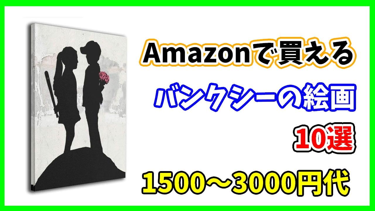 インテリア バンクシー Amazon