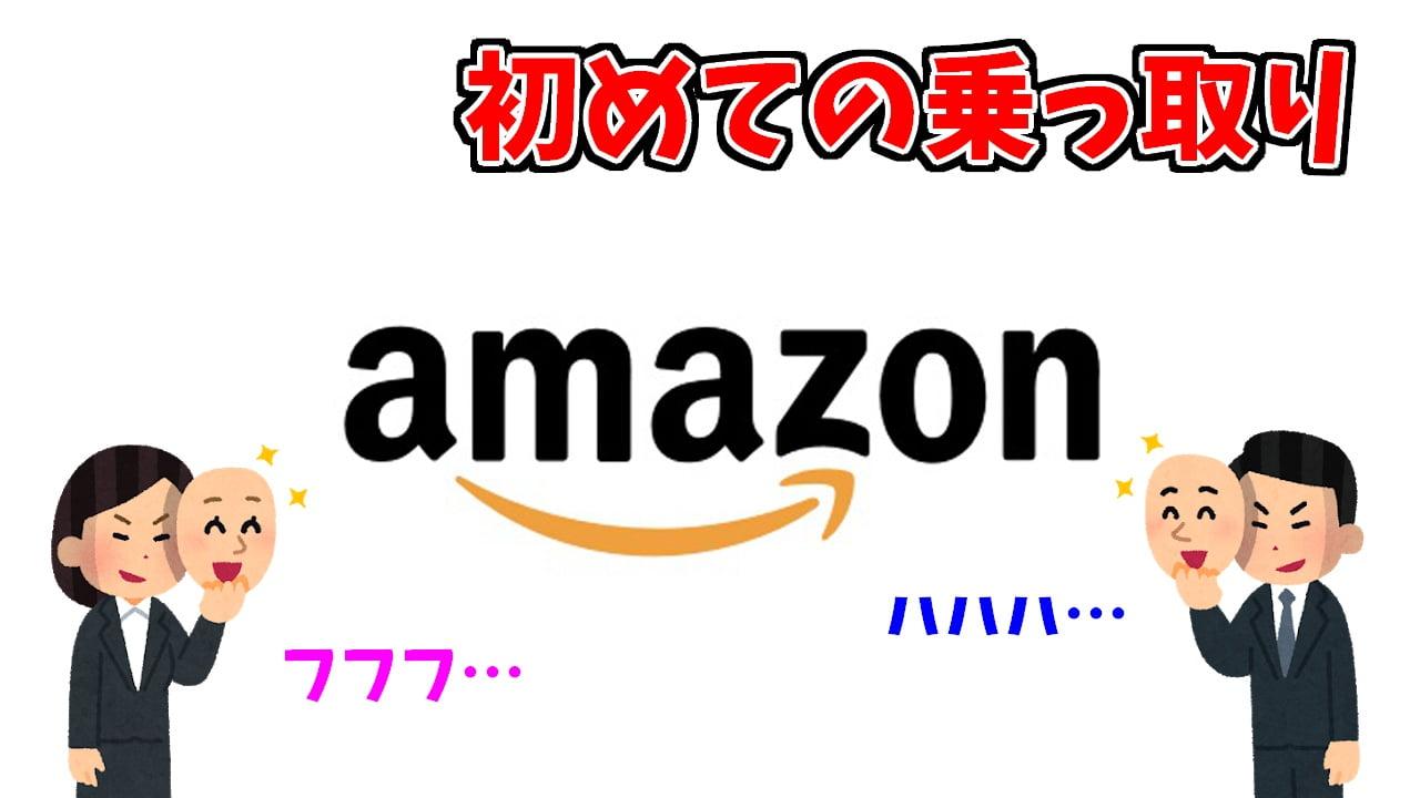 Amazon勝手に注文された
