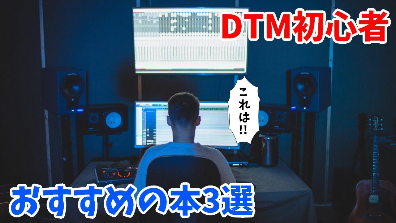 DTM初心者おすすめ本