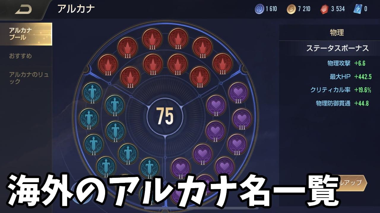 AoV-伝説対決アルカナ