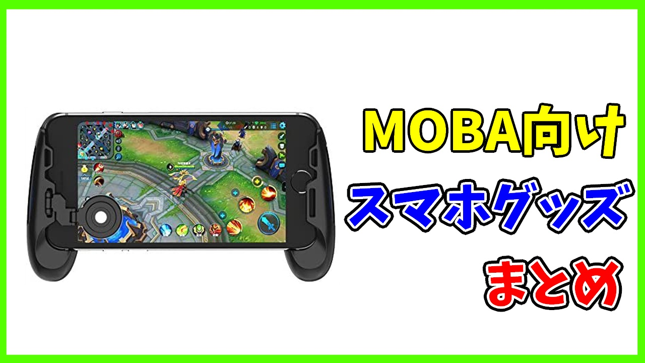 MOBAスマホグッズ