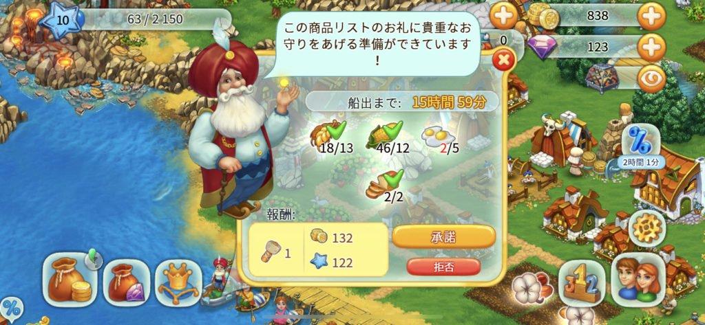 harvestlandプレイ画面