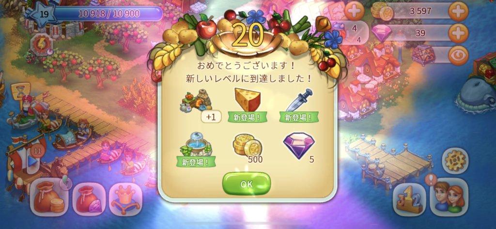 HarvestLandレベル20