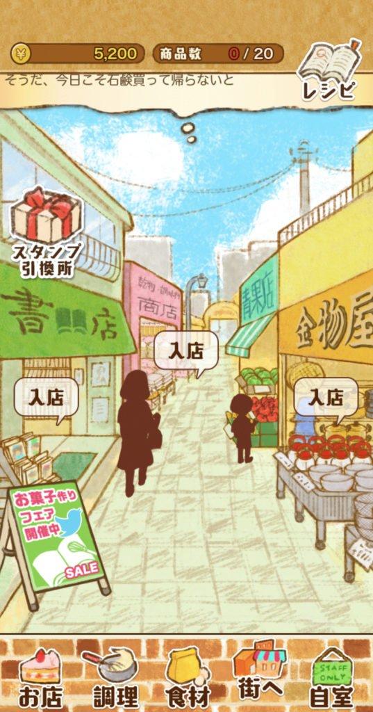洋菓子店ローズポイ活
