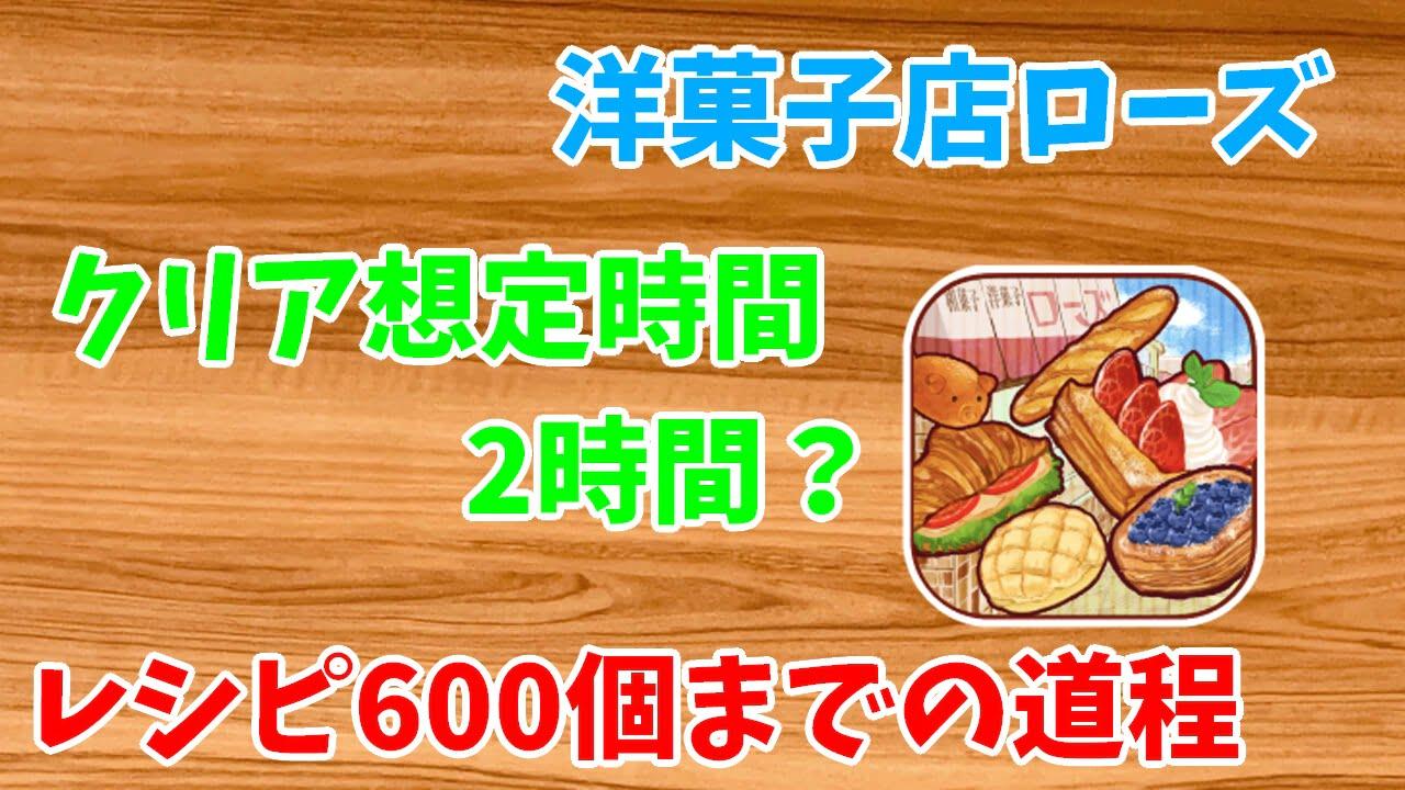 洋菓子店ローズレシピ600個までの時間